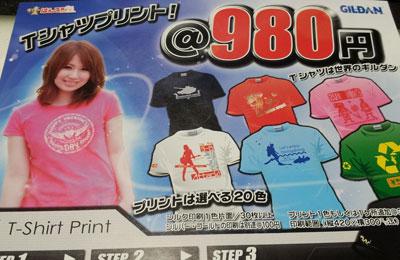 980円プリントTシャツ