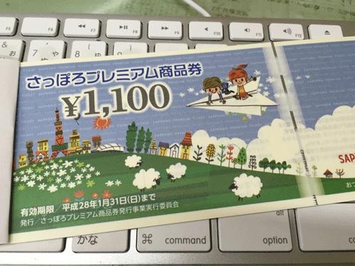 プレミア商品券_札幌