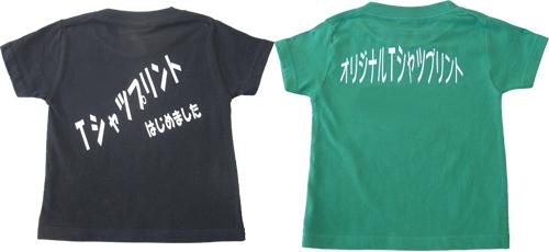 当社サンプルTシャツ