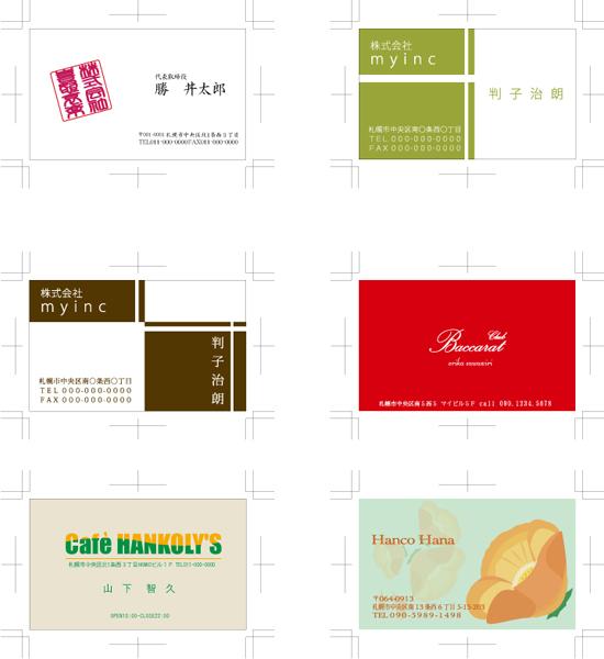 オリジナル名刺デザイン-003