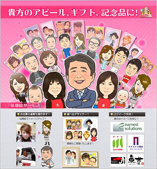 nigaoe_hanko21_01